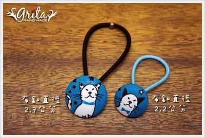 ♥grita's handmade♥布釦髮束╱髮帶╱髮飾╱貓咪╱大人小孩都適合—貓咪好朋友1 (現貨商品2種尺寸)