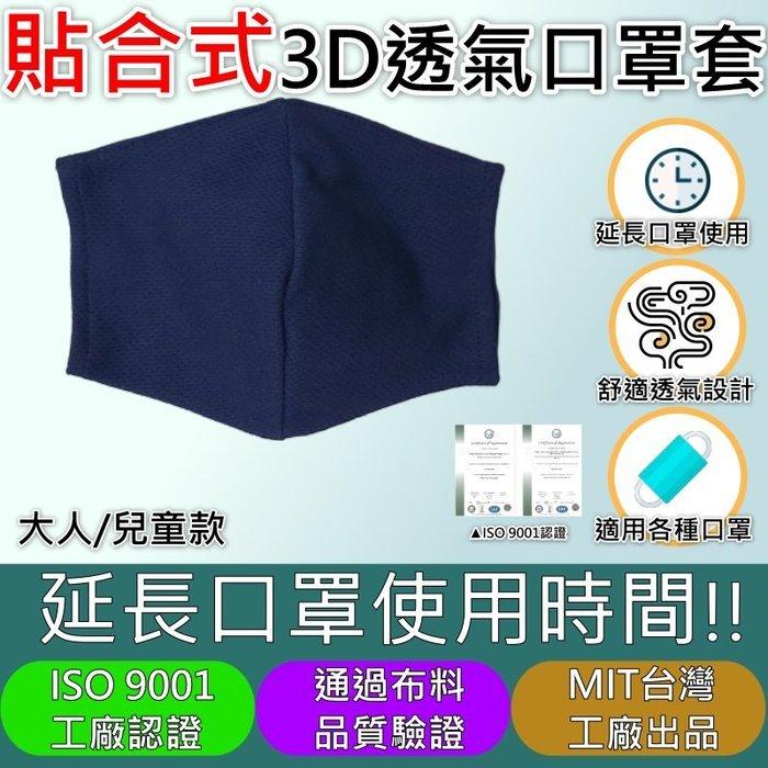 《送口罩收納夾》【現貨】 台灣製造3D立體口罩套 延長口罩壽命 可多次清洗 布口罩 防塵口罩 防護口罩 大人款 兒童款