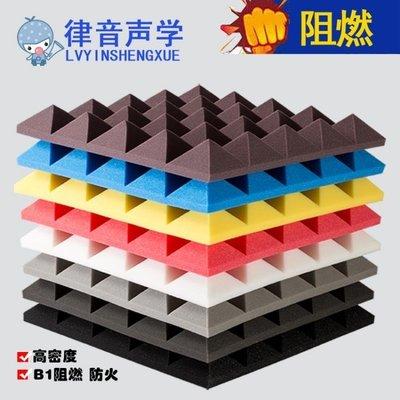 隔音棉 隔音棉8厘米高密度金字塔吸音棉隔音棉防火阻燃KTV鼓房錄音棚