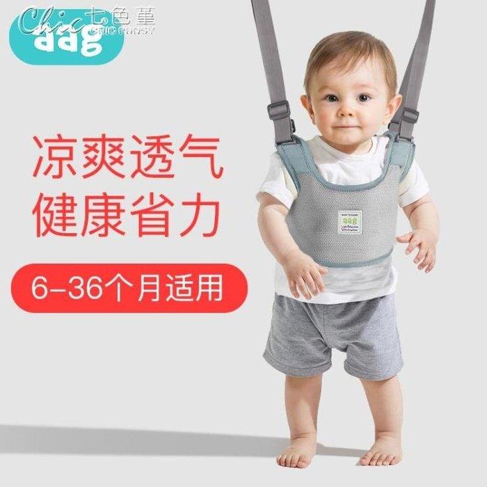 學步帶嬰幼兒學走路防摔安全夏季透氣兒童小孩寶寶學走路防勒
