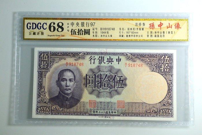 評級鈔 三十三年 33年 中央銀行 伍拾圓 鑑定鈔 公藏評級 GDGC 68 EPQ