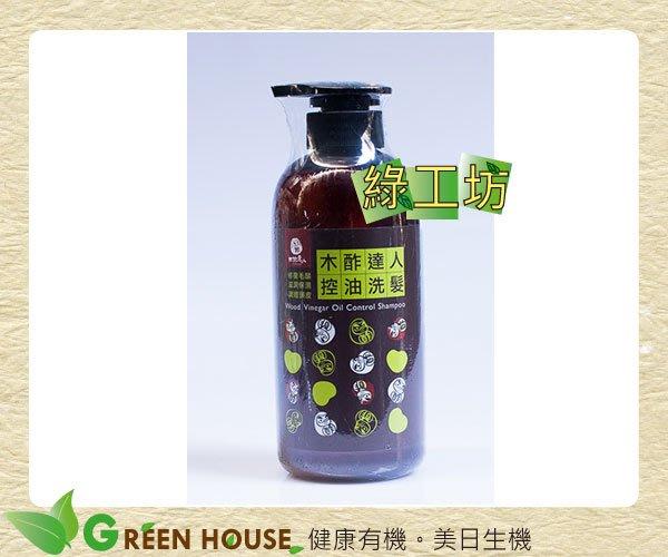 [綠工坊]  控油洗髮精   中長髮適用  不含矽靈  木酢達人