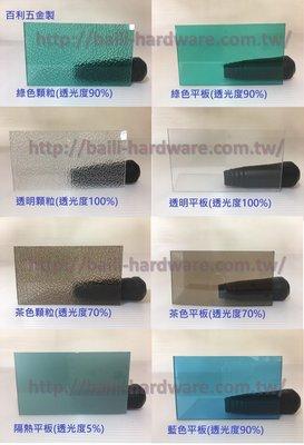 現貨附發票『寰岳五金』3mm 茶色平板 專業PC耐力板經銷商 台灣製造 PC耐力板 PC板 塑鋁板 採光罩 塑膠板