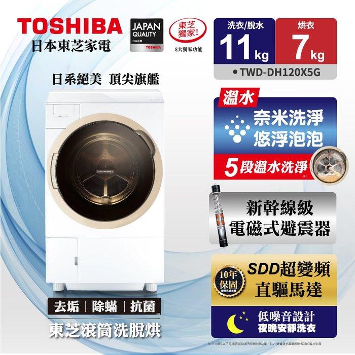 《台南586家電館》TOSHIBA東芝 11KG 變頻滾筒洗脫烘洗衣機【TWD-DH120X5G】
