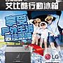 台灣品牌艾比酷LG系列行動冰箱.保固18個月 ...