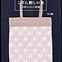 紅蘿蔔工作坊/ 刺繡~ こぎん刺しの本―津軽の...