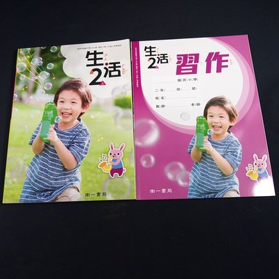 【考試院二手書】《國民小學生活2上課本+習作》│南一G│全新(21B14)