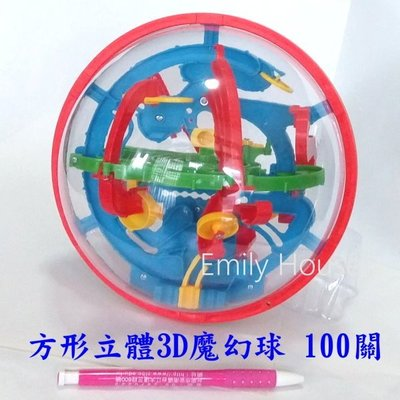 【艾蜜莉生活館】DIY益智球/3D立體100關魔幻智力球/益智球/軌道球/迷宮球/智力球/迷宮走珠/走迷宮闖關
