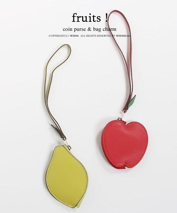 愛 BAG SHOP WHOSBAG小愛Tutti-Frutti 真皮水果零錢包吊飾檸檬蘋果PICOTIN LINDY