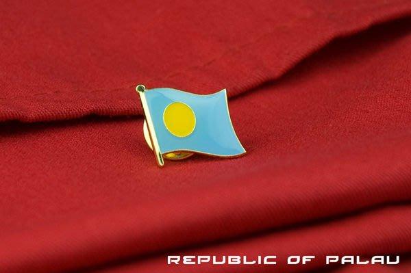 【國旗徽章達人】帛琉國旗徽章/胸章/勳章/別針/胸針/Palau/超過50國可選