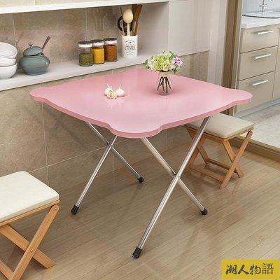 【免運】餐桌  折疊桌靠邊站餐桌簡易家用小戶型2人4人擺攤便攜正方形吃飯小桌子【潮人物語】