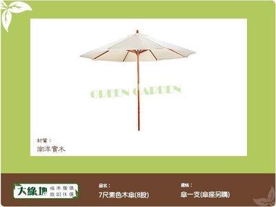 7尺 素色木傘【大綠地家具】遮陽傘/木傘/海灘傘/庭園傘/實木傘/多色可選