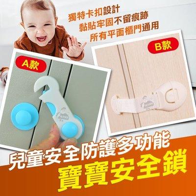 【寶寶安全鎖】 寶寶安全扣 兒童安全扣 保護孩子不受傷 防護扣 保護扣 保護鎖 保護扣