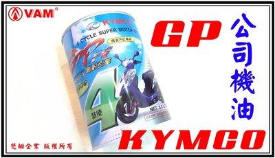 ξ梵姆ξ 光陽KYMCO公司機油 GP...