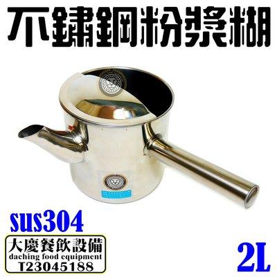 大慶餐飲設備 不鏽鋼粉漿壺(SUS304) 容量約2公升 麵糊桶 紅豆餅倒漿壺