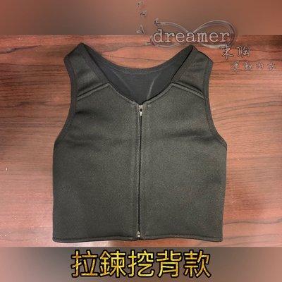🌈Dreamer束胸🌈 挖背拉鍊款🔺半身設計 超平透氣布