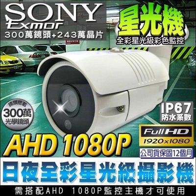 監視器 星光機 AHD 1080P 星光級 室外槍型攝影機 防水等級IP67 SONY高清晶片 日夜全彩 300萬高畫質