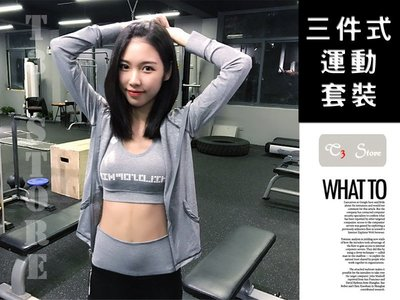 【T3】免運費 三件式運動套 瑜珈 健...