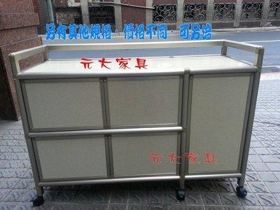 【元大家具行】全新4.2尺五門連箱 加購收納櫃 微波爐架 置物架 廚房鋁架 客製化鋁架 訂做鋁架