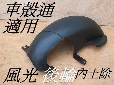 [車殼通] 適用:風光125/ SV125, 車玩125, 後輪內土除, $110, , 副廠件, ,  台中市