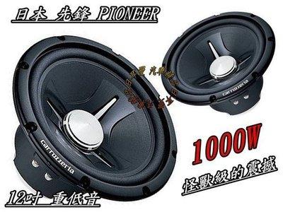 【日耳曼 汽車精品】日本 先鋒 PIONEER 12吋超重低音喇叭 ALTIS LANCER FOCUS