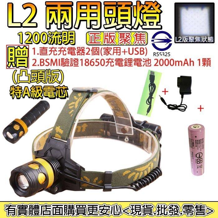 27048-137-興雲網購2店【L2兩用頭燈2000mAh配套】CREE XM-L2強光魚眼手電筒 頭燈 工作燈