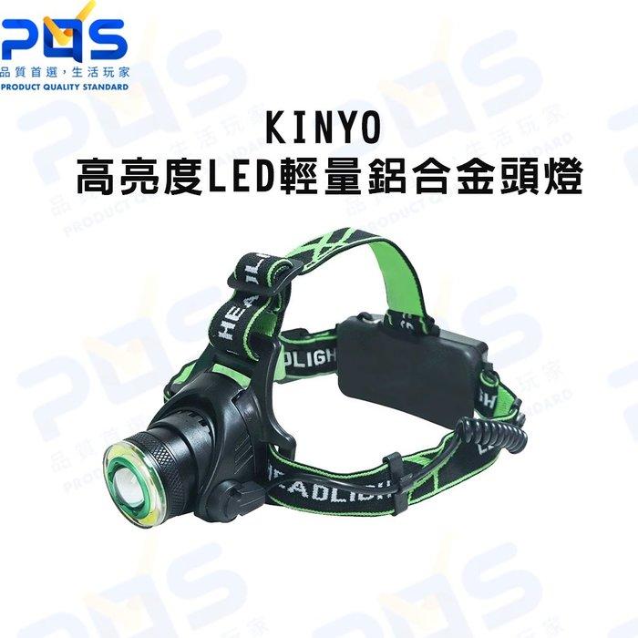 KINYO 耐嘉 高亮度LED輕量鋁合金頭燈 LED-720 探照燈 台南PQS