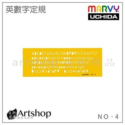 【Artshop美術用品】日本 UCHIDA 英文數字定規 描字規 Template No.4
