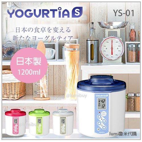 【現貨 日本製】日本原裝 老牌 TANICA 多功能 優格機 酵母 溫度 時間 調節 YS-01 (YM-1200升級)
