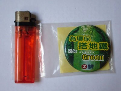 MTR 地鐵 為環保搭地鐵 襟章