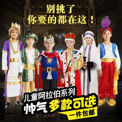 漫優精品*現貨 萬圣節兒童服裝cos阿拉伯國王沙特服飾希臘神話阿拉丁公主衣服