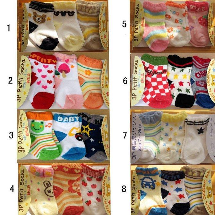 **阿布童裝**【Q1291】嬰兒襪 新生兒襪 初生baby襪//寶寶防滑襪/襪子(3枚組) 7-8cm