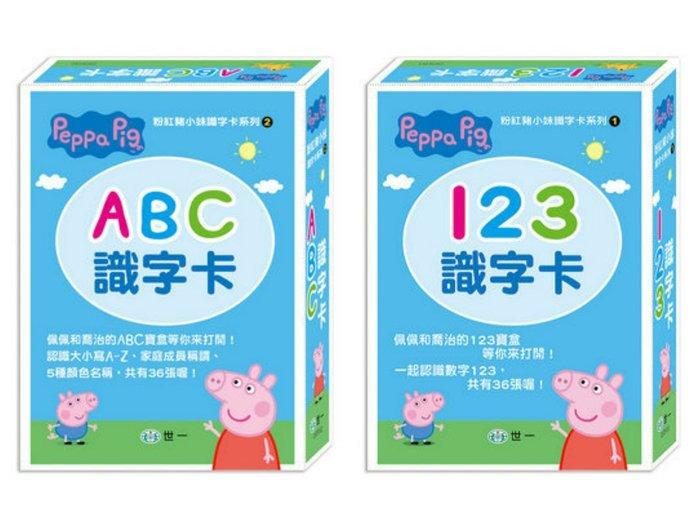 比價網~~世一【粉紅豬小妹36張 識字卡 (ABC+123)】