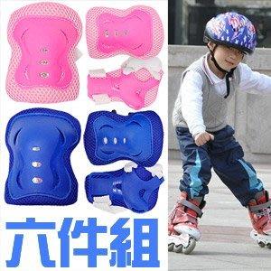 【推薦+】六件組直排輪護具(6件式溜冰鞋護具.兒童直排輪鞋護膝護肘護腕.自行車腳踏車運動防護具哪裡買特賣)D015-01