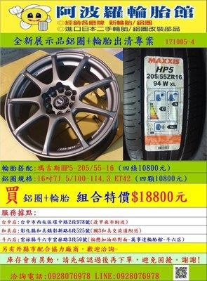 全新16吋5/100-114.3鋁圈搭配瑪吉斯HP5-205/55-16輪胎四條一組,限量特賣中。歡迎洽詢