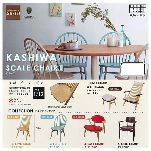 《FOS》日本 KASHIWA 柏木工 椅子篇 全5種 扭蛋 玩具 家具 盒玩 可愛 禮物 收藏 2020新款 熱銷