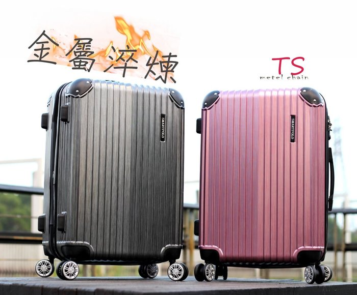 行李箱【TS】24吋PC+ABS 加大功能 TSA海關鎖 金屬紋 跑車輪 防爆拉鍊 耐衝擊抗刮痕 運鈔車系列
