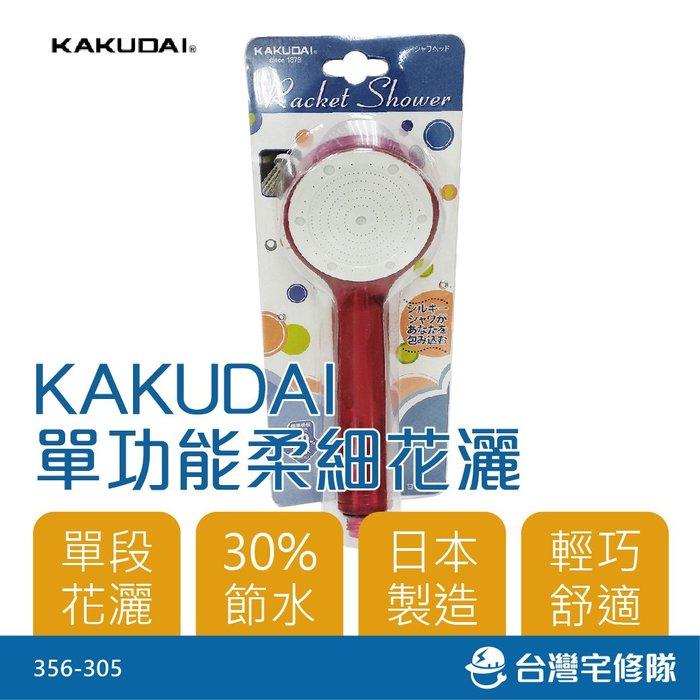 KAKUDAI 單功能柔細花灑 低水壓蓮蓬頭 356-305 日本製造 ─台灣宅修隊17ihome