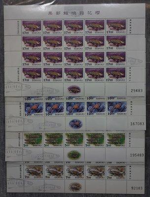 【有一套郵便局】台灣郵票 特˙專349櫻花鉤吻鮭郵票(84年版)4全20套板張 上品(8)