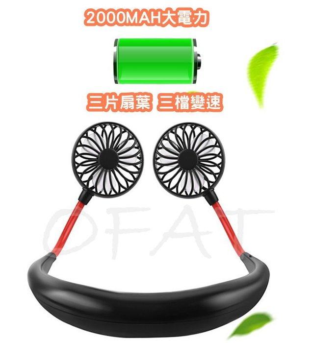 ⭐️在台現貨⭐️頸掛風扇 掛脖子懶人運動風扇 USB風扇 小風扇 降溫頸環 掛脖子風扇【HT64】
