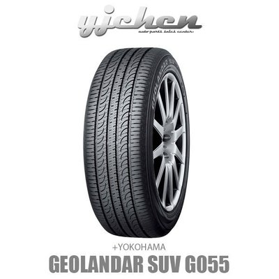 《大台北》億成汽車輪胎量販中心-橫濱輪胎 225/55-18 GEOLANDAR SUV G055