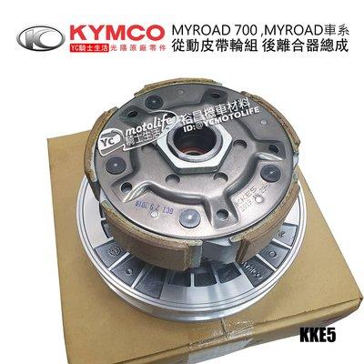 YC騎士生活_KYMCO光陽原廠 Myroad 700 離合器總成 從動皮帶輪組 後離合器總成 MYROAD 車系 正廠