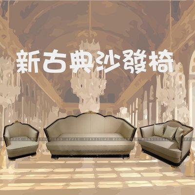 [紅蘋果傢俱]MDS-003 沙發椅 新古典 皮沙發 休閒沙發  現代 歐式 法式