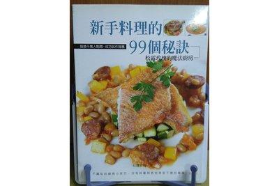 【雷根899】新手料理的99個秘訣:松露玫瑰的魔法廚房#360免運#8成新 #g5797