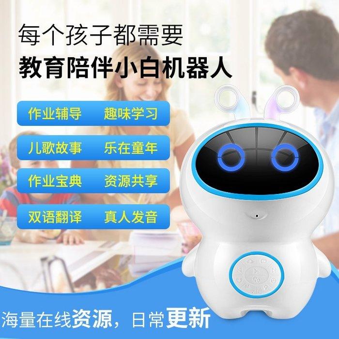 〖起點數碼〗兒童早教智能機器人語音對話AI高科技學習機wifi遙控男孩女孩玩具