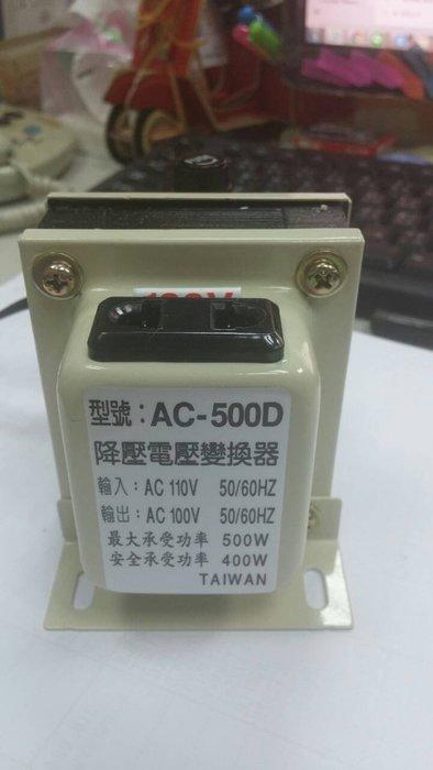 JP8現貨單向變壓器*台灣製造 500W 變壓器 暖爐專用變壓器