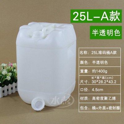 衣萊時尚-化工桶堆碼桶25升KG塑料桶20公斤30L方形酒精消毒液桶加厚食品級(型號不同價格不同)