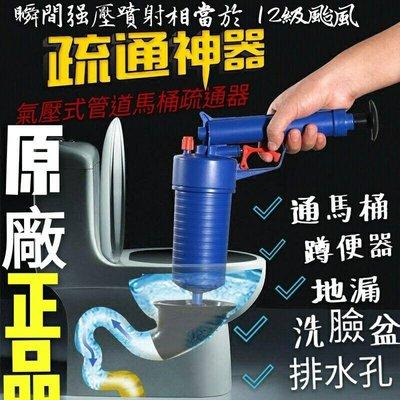 台灣現貨【一炮通】一砲通 通馬通全能水管疏通器 氣壓式儲氣筒 通水管 可通水管 排水口 馬桶堵塞 疏通工具 一鍵疏通