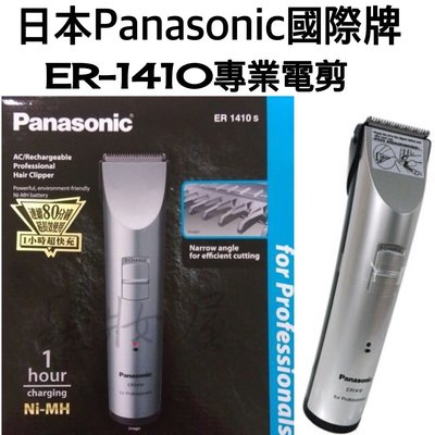 (現貨)國際牌 Panasonic ER-1410電剪/理髮器/電推/公司貨/原廠保固一年 *髮妝屋*