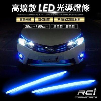RC HID LED專賣店  LED燈條 光條 光導燈條  單色燈條 30CM 燈眉 日行燈 方向燈 (A+)